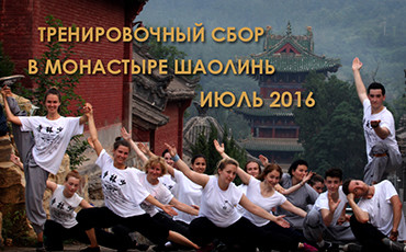 shaolin2016_big