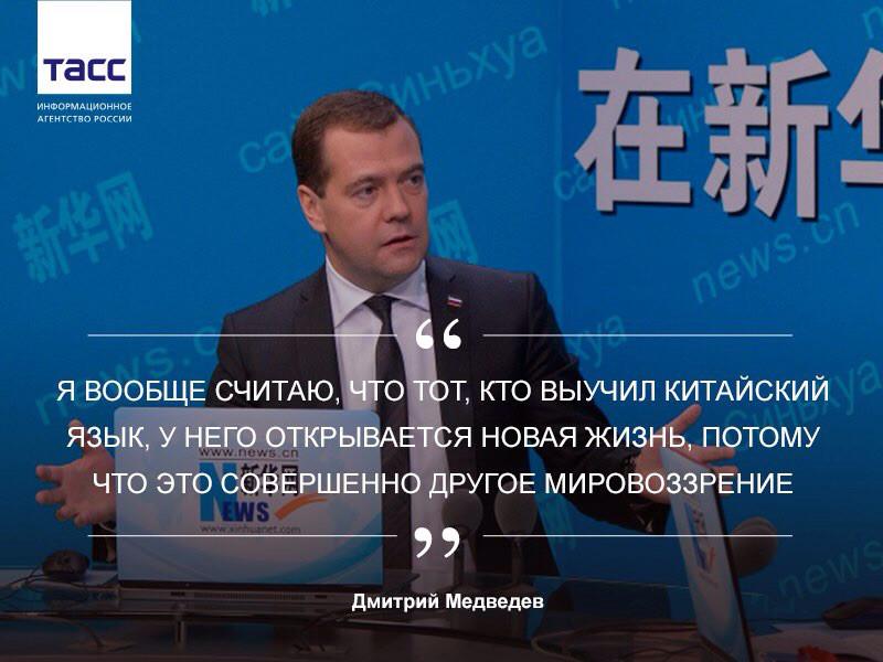 Дмитрий Медведев о китайском языке