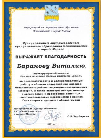 Ostankino_blagodarnost_baranov