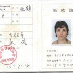 паспорт_Шаолинь