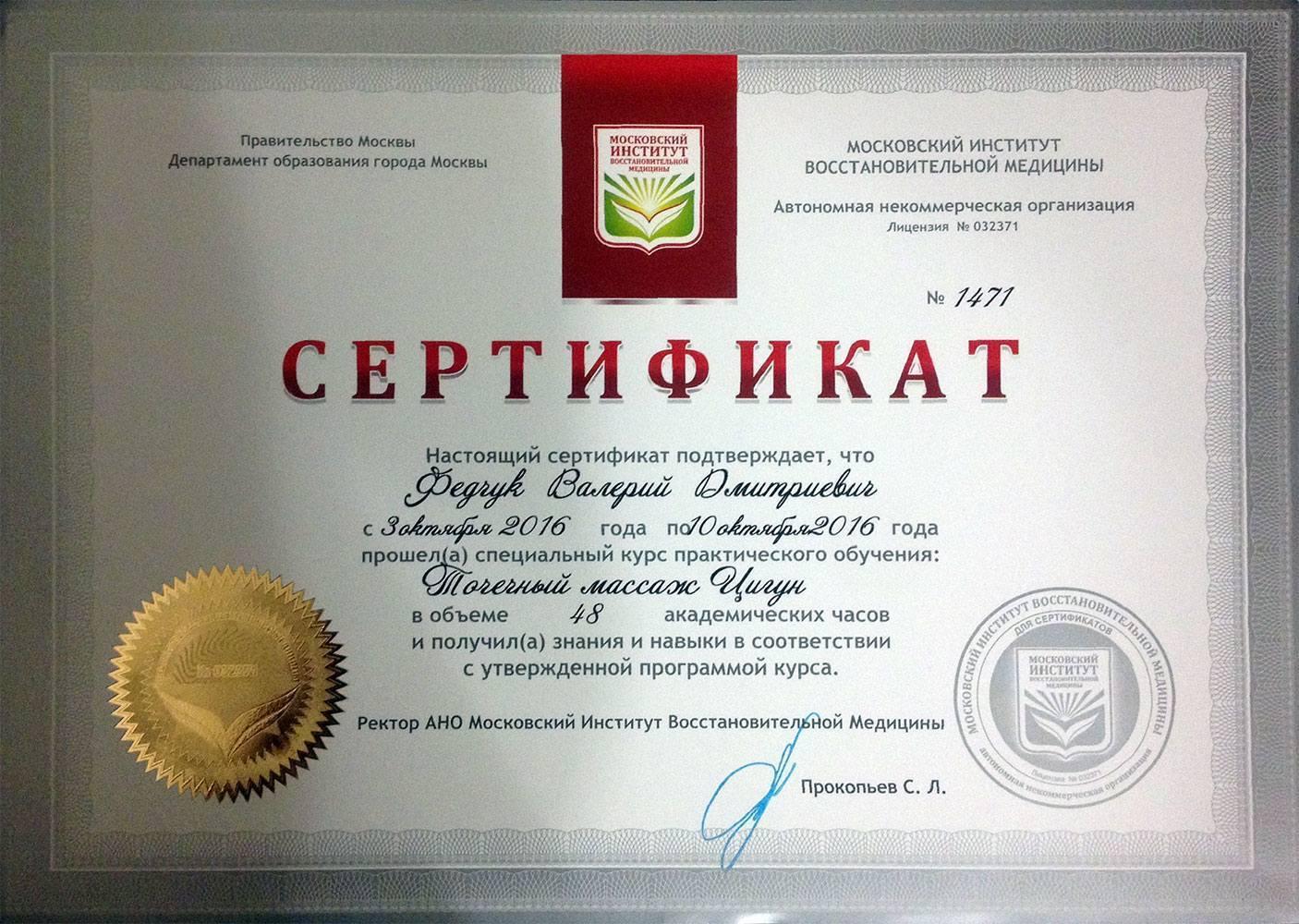 7-tsigun-sertifikat