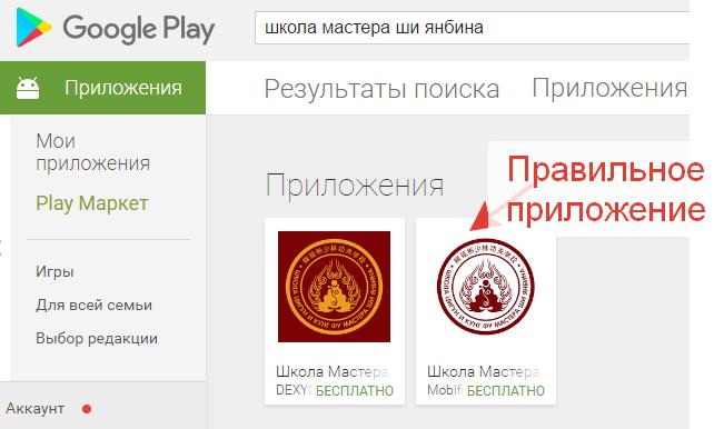 right-app