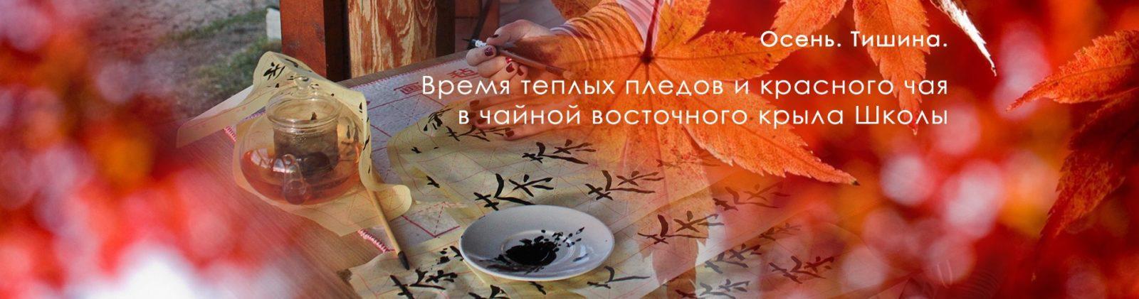 tea_autumn_slider2