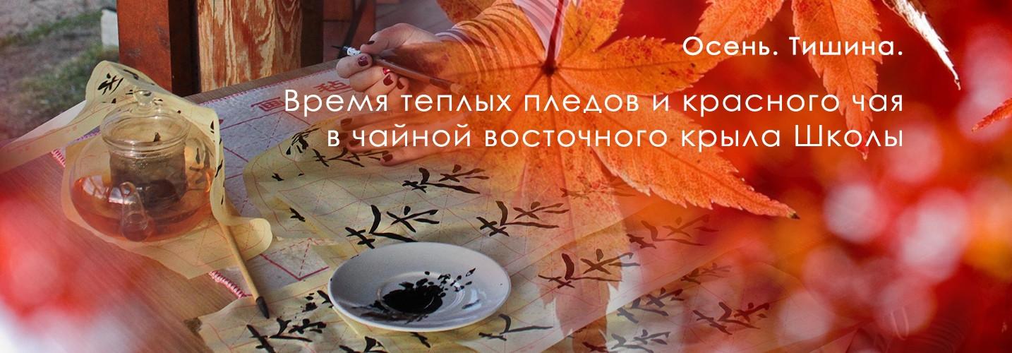 tea_autumn_slider