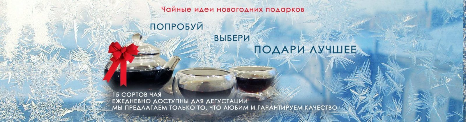 tea_winter_slider
