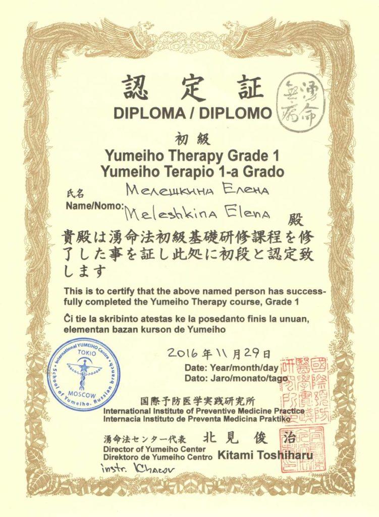 yumeiho