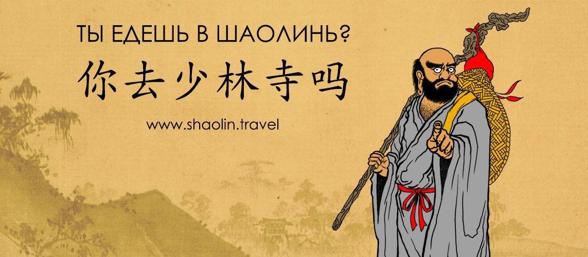 shaolin-agit