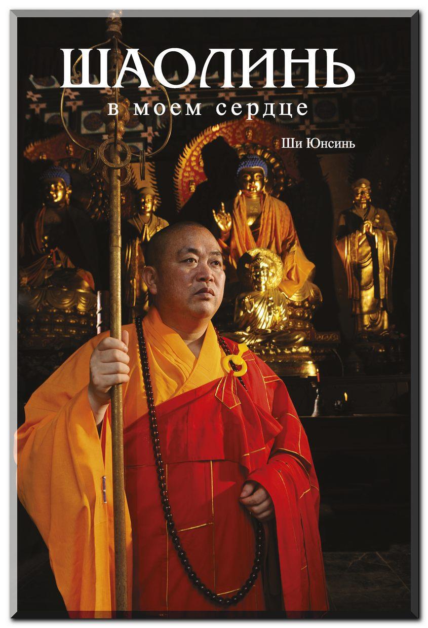 shaolin-temple-in-my-heart-folder