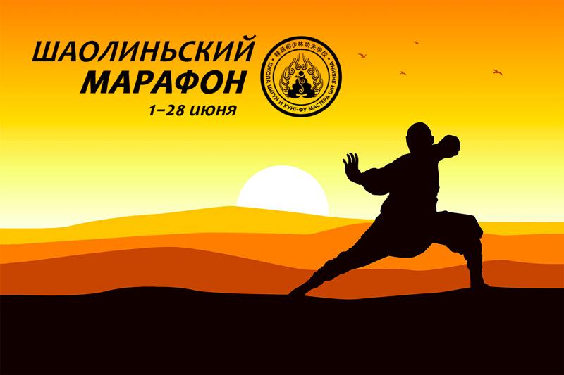 shaolin-marathon