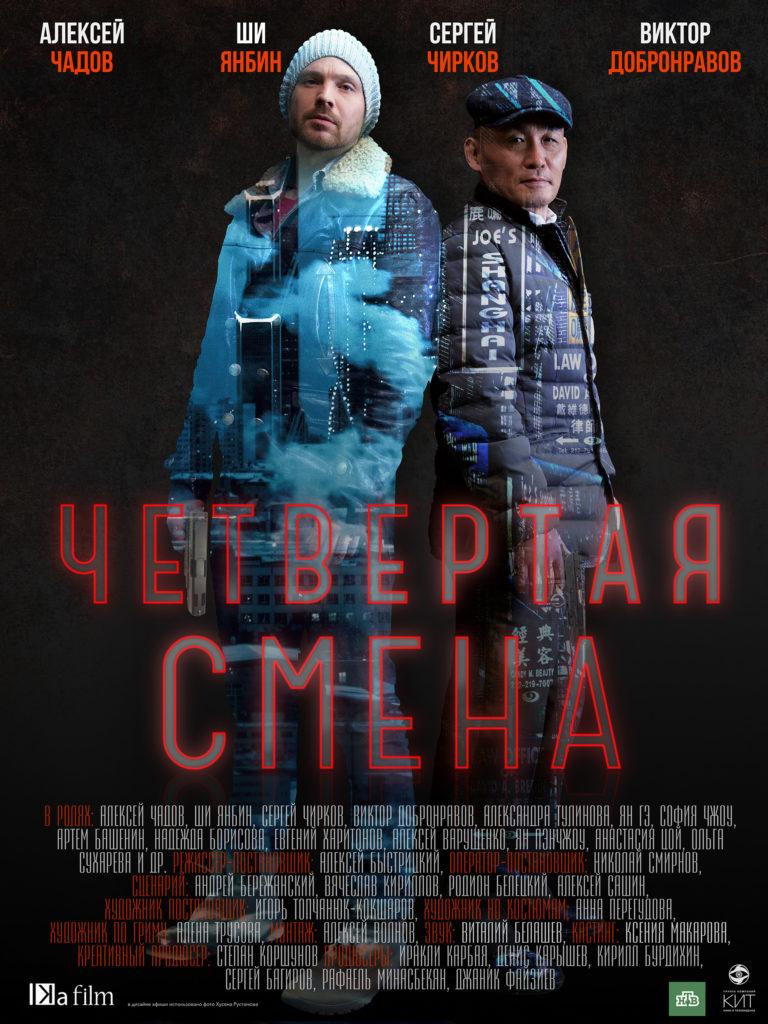 4-smena-poster