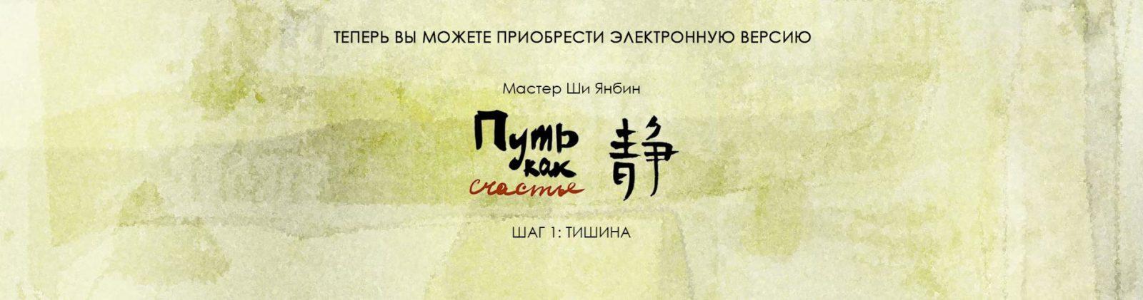 Путь как счастье Мастер Ши Янбин книга на русском языке