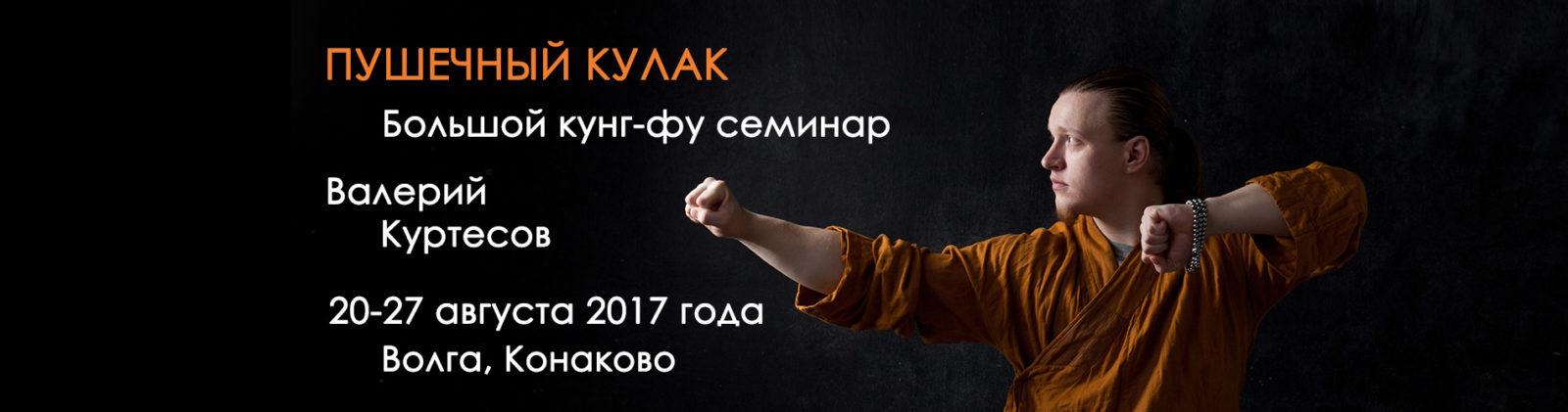 kurtesov2_slider
