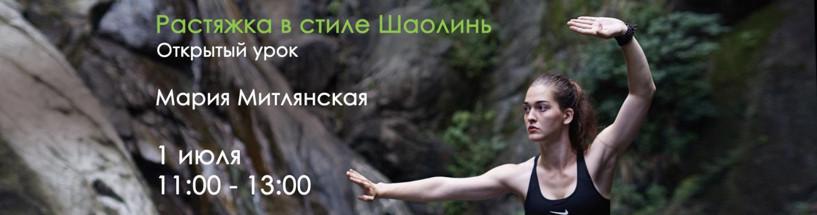 rastyazhka_slider