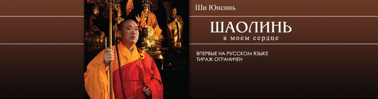Шаолинь в моем сердце Ши Юнсинь книга на русском языке