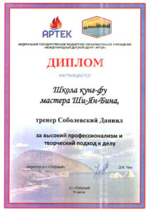 Артек-диплом-1