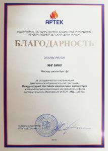 артек-диплом