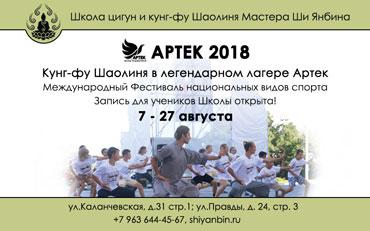 artek2018_banner