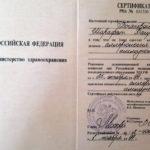 сертификат-аллергология