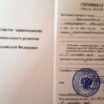 сертификат-дерматовенерология