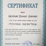 сертификат-пульсовая-диагностика