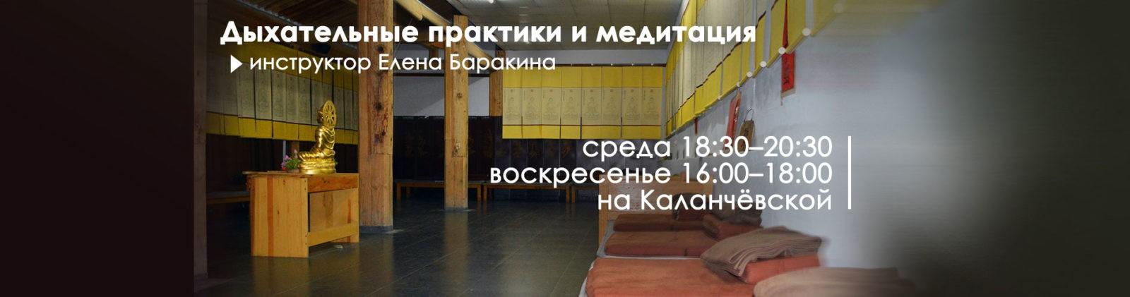 дыхательные практики медитация Елена Баракина
