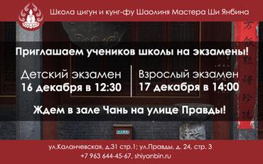 экзамены_banner