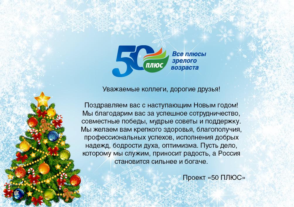 50плюс 2018
