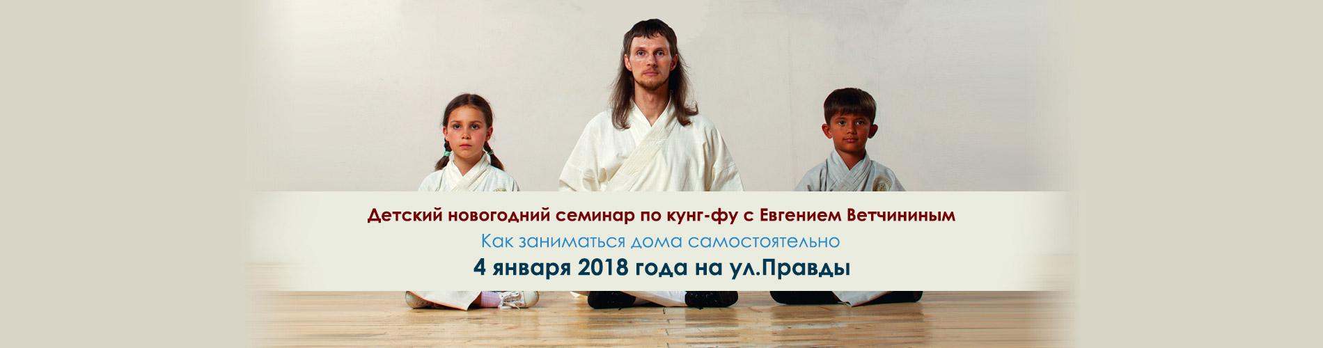 семинар-ветчинин_slider
