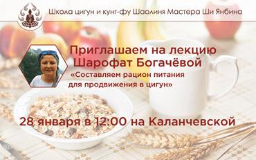 лекция-Шарофат_banner