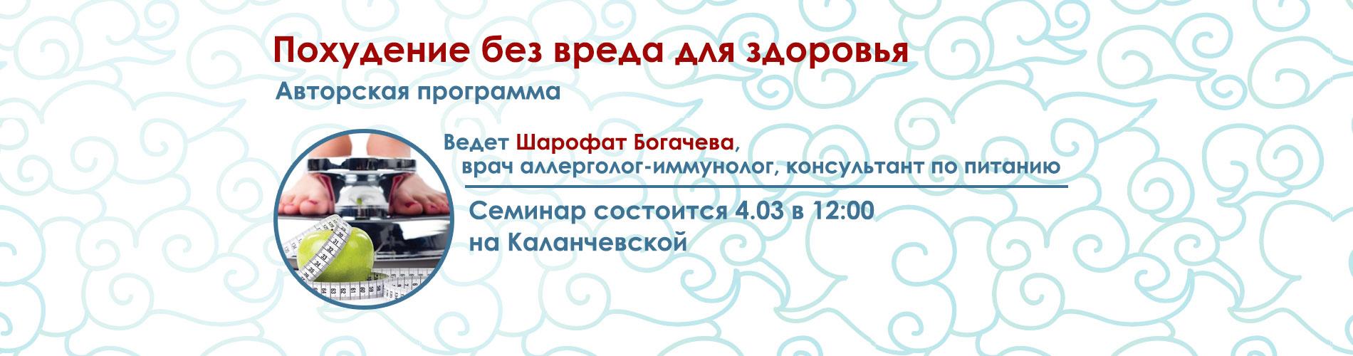 семинар-Шарофат_slider