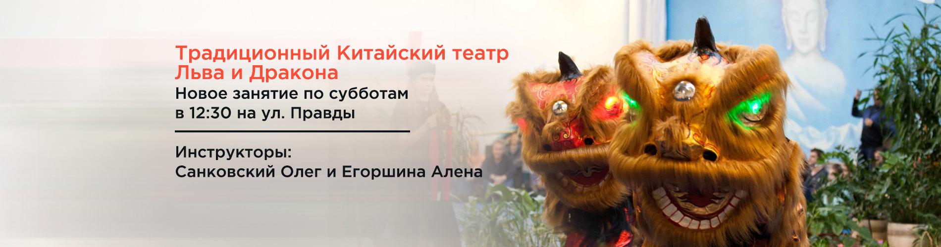 Новое занятие Китайский театр Льва и Дракона