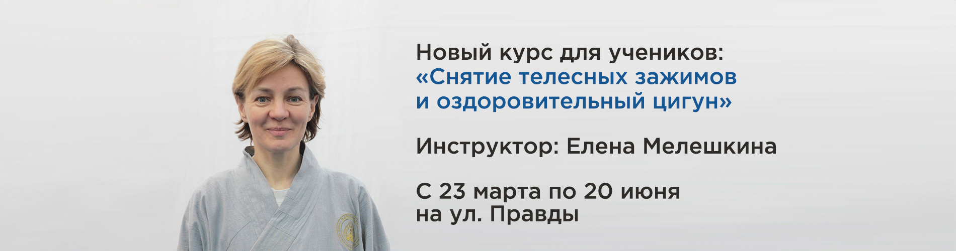 мелешкина_slider