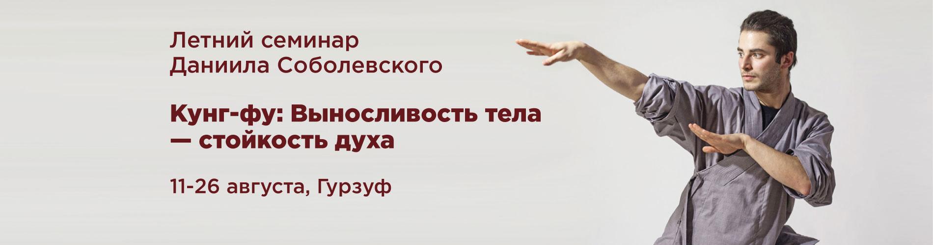 соболевский_slider