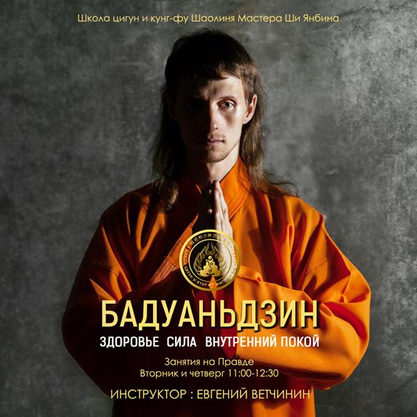 Бадуаньцзин
