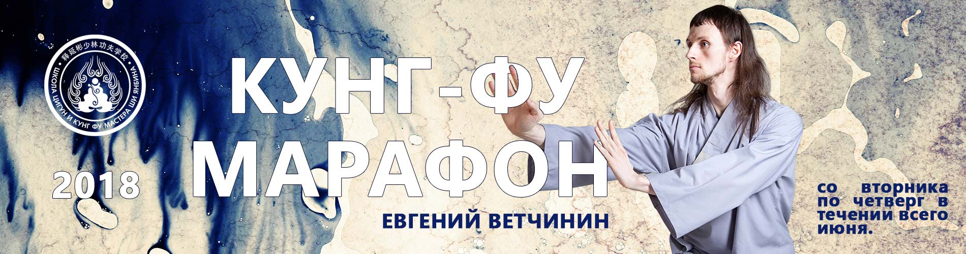 Кунг-фу марафон для детей с Евгением Ветчининым
