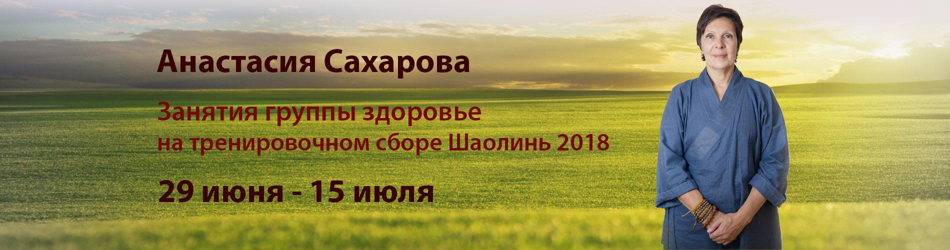 Шаолинь 2018 Анастасия Сахарова группа Здоровье