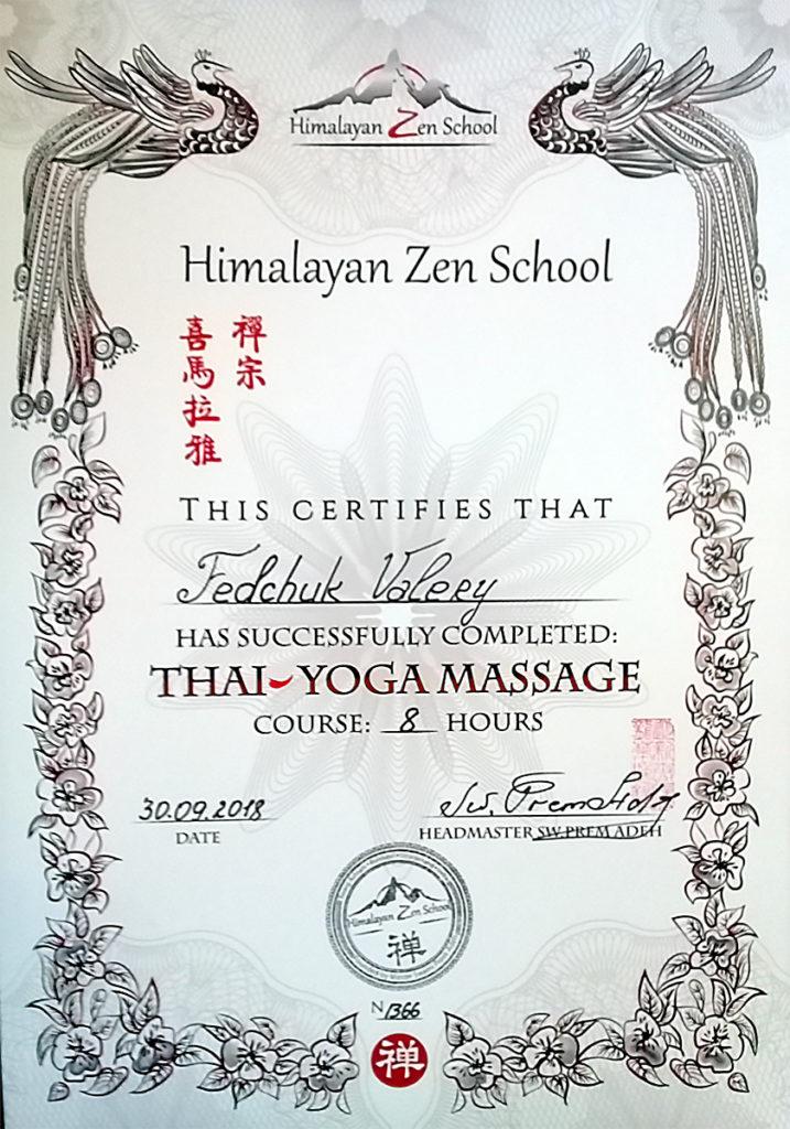 Тай-йога массаж