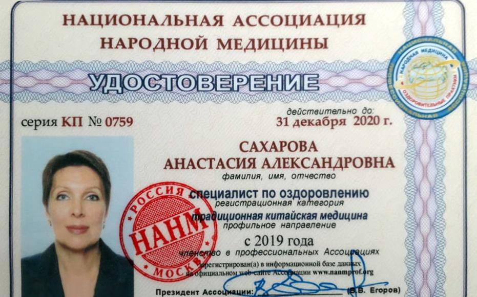 Сахарова-удостоверение