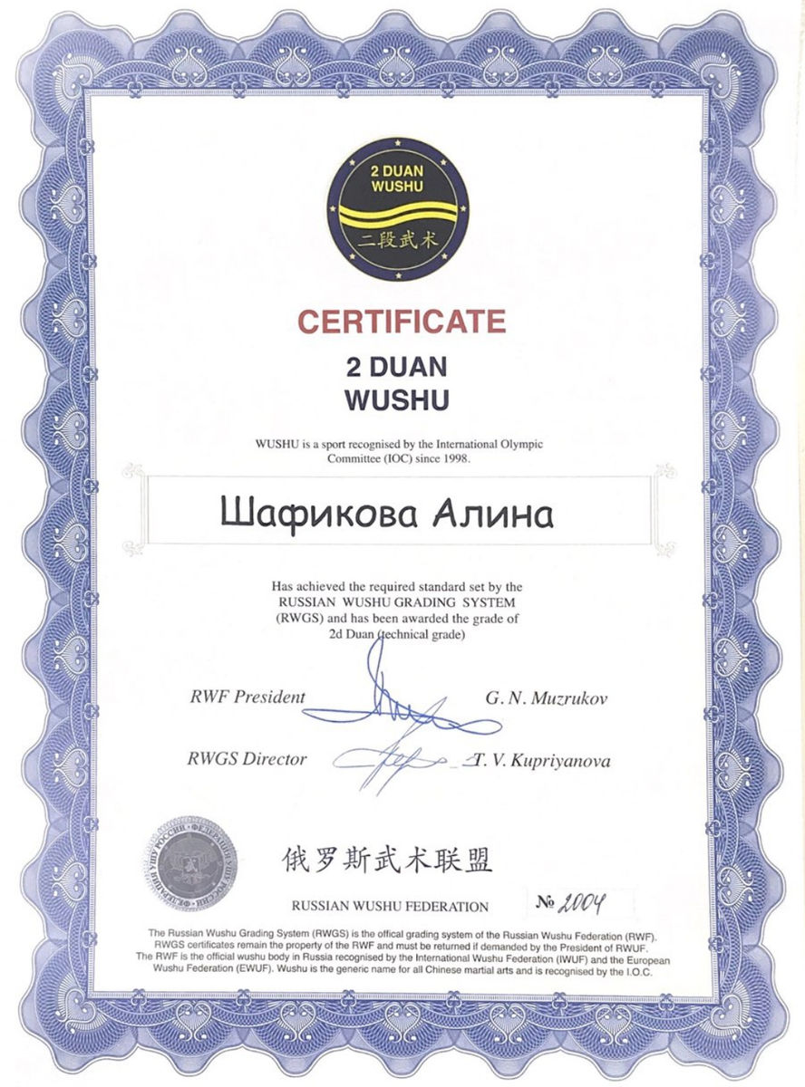 Сертификат_Шафикова